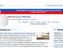 Capture de la page d'accueil de Wikipedia France faisant la publicité du Hackathon organisé à Lyon